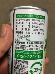 世田谷自然食品の野菜ジュース栄養