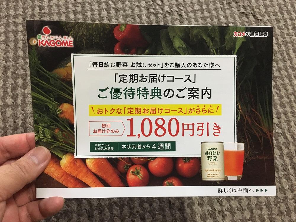 カゴメ毎日飲む野菜割引クーポン