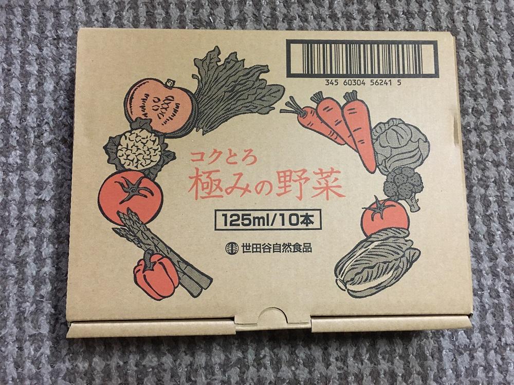 世田谷自然食品の極みの野菜1箱